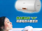 帅康3G电热水器全国首测