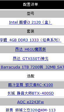 畅玩极品飞车16 4800元SNB游戏型配置