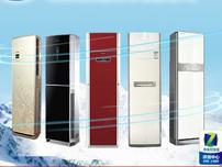 客厅制冷决定战 五大名品立柜空调横评