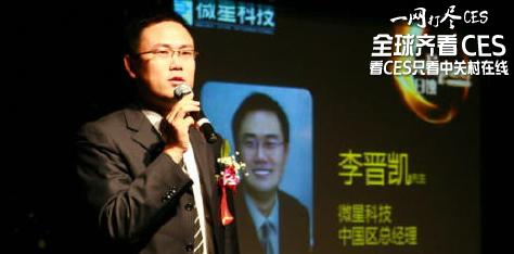 <b>李晋凯</b><br>微星科技中国区总经理