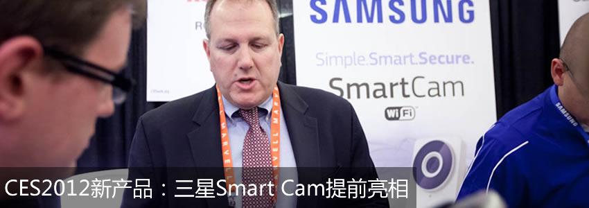 CES2012新产品:三星Smart Cam提前亮相