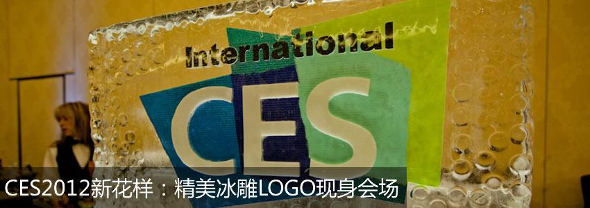 CES2012新花样:精美冰雕Logo现身会场