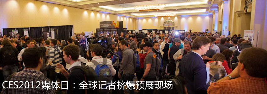 CES2012媒体日:全球记者挤爆预展现场