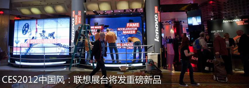 CES2012中国风:联想展台将发重磅新品