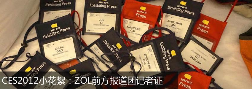 CES2012抢先看:媒体采访日的记者证