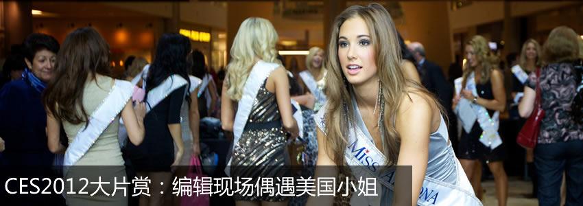 CES2012大片赏:编辑现场偶遇美国小姐
