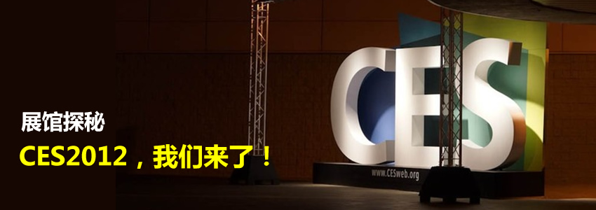 厂商云集胜于去年 编辑CES探馆大揭秘