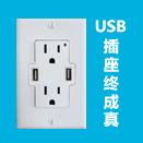 顺应科技大潮 USB墙上插座惊现CES2012
