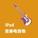 1秒变吉他 iPad新奇周边亮相美国CES