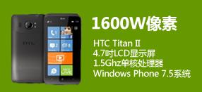 4.7吋屏+1600w拍照 HTC Titan II正式发布