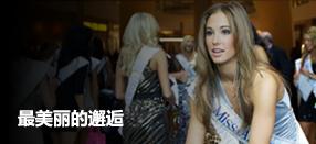 各州美女齐拉票 CES2012偶遇美国小姐
