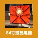 专注智能家电 LG推84寸超高分辨率电视