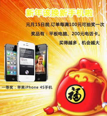 """天威岁末欢乐""""送""""买耗材赢iPhone 4S"""