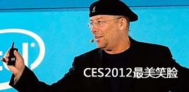 CES2012最美笑脸