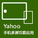 Yahoo推手机多屏互联应用