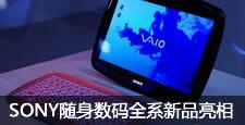 CES2012:SONY随身数码全线新品亮相