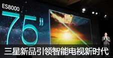 三星新品领智能电视新时代