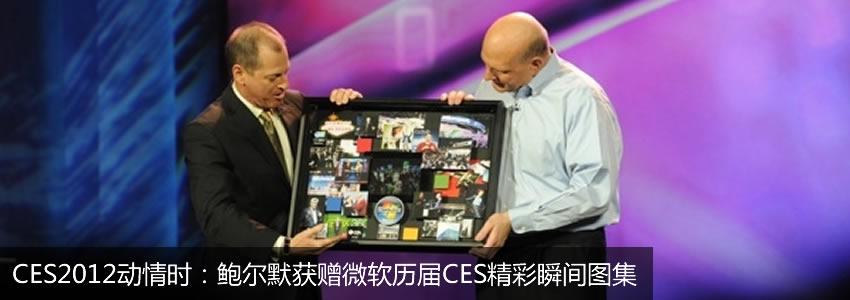 微软获赠历届CES精彩瞬间图集