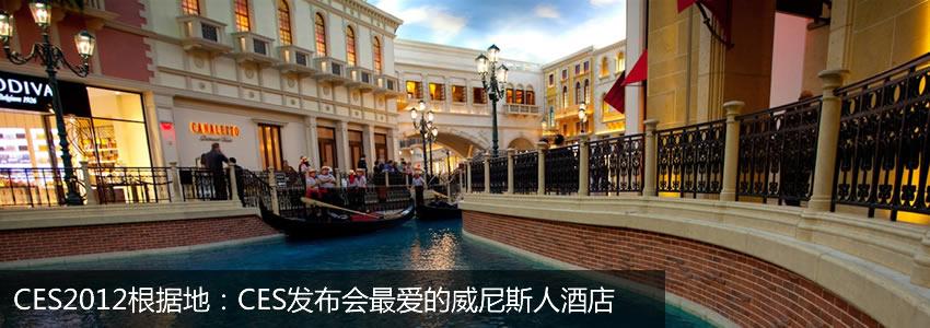 仿佛置身水城 看CES发布会最爱的酒店
