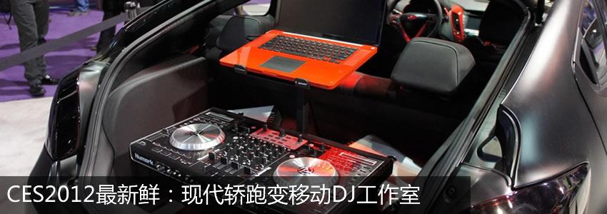 CES2012:现代轿跑变移动DJ工作室