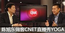 陈旭东做客CNET直播间秀YOGA