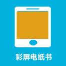 CES2012:汉王高通推出Mirasol彩屏电纸书