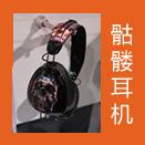 个性骷髅街头风格 Skullcandy耳机展出