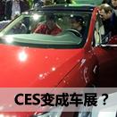 跑车现身CES2012展台 NV诠释速度与智能