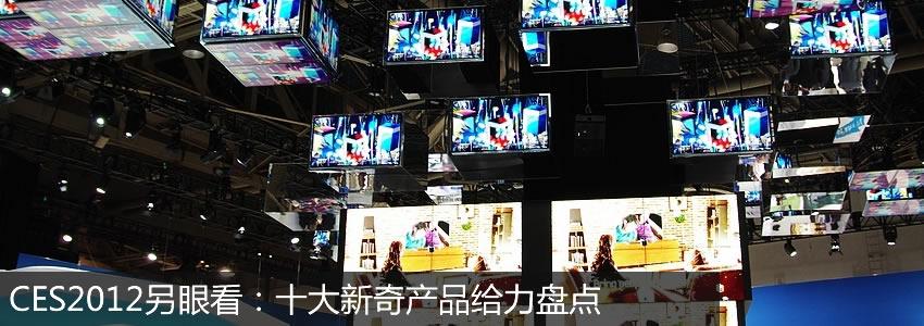 CES2012:十大新奇产品给力盘点
