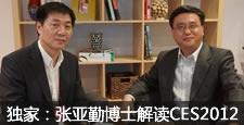 CES2012:张亚勤解读消费电子三大趋势