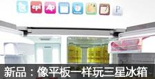 CES前方评测:三星第2代智能冰箱抢先看