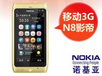 移动3G版 N8 塞班安娜系统