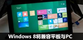 Windows 8兼容平板与PC
