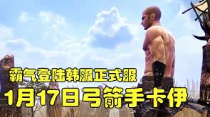 洛奇英雄传韩服官方视频 弓箭手凯伊介绍