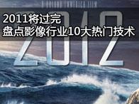 2011将过完 盘点影像行业10大热门技术