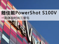 随佳能PowerShot S100V体验时尚三里屯