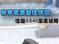秋季旅游最佳伴侣 佳能SX40 HS深度试用