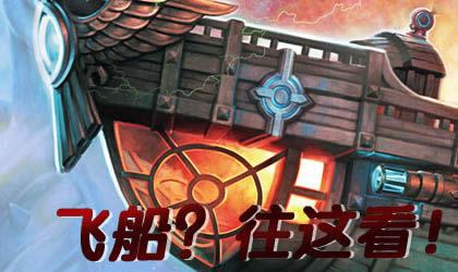 游戏资料之 飞船介绍