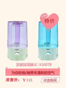 亚都加湿器SC-X100TB