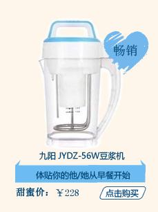 九阳 JYDZ-56W