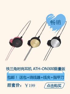 铁三角时尚耳机 ATH-ON300限量版