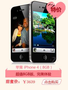 苹果4 8GB