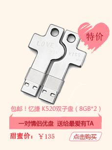 忆捷 K520双子盘(8GB*2)