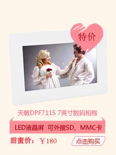 天敏DPF711S 7寸数码相框