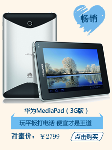 华为MediaPad(3G版)