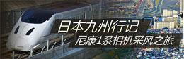 尼康日本九州行——体验1系列相机