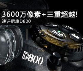 3600万像素+三重超越! 速评尼康D800
