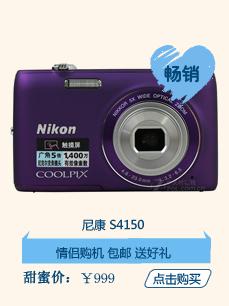 尼康S4150