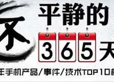 2011年手机产品/事件/技术TOP10榜单