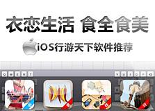 衣恋生活食全食美iOS行游天下软件推荐